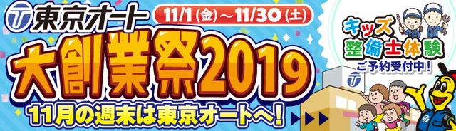 2019年11月9〜10日(日)東京オート小山店様「東京オート大創業祭 2019」